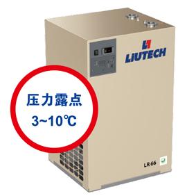 冷冻式干燥机 LR标准系列