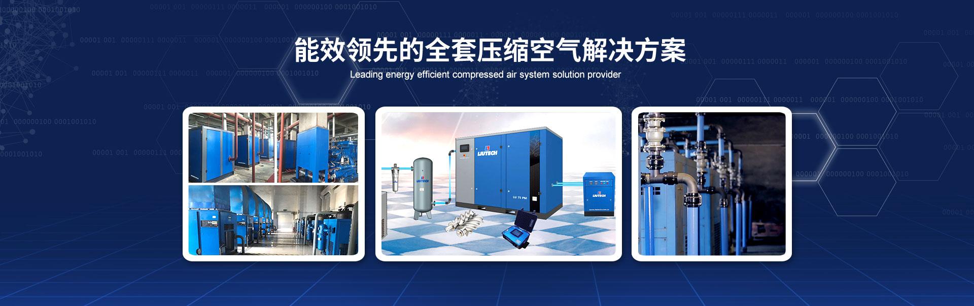空压机的安装标准与要求